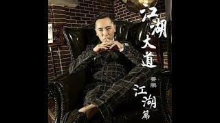 Jiang Peng 姜鹏 - Xiong di xiang ni le 兄弟想你了 Mp3