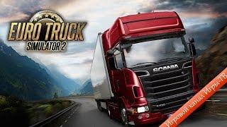 Пал Саныч. Евро Грузоперевозки 2 (Euro Truck Simulator) №4 Автосимуляторы(, 2016-07-01T18:01:20.000Z)