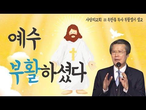 예수 부활하셨다 | 사랑의교회 故 옥한흠 목사 [부활절기 / 설교]