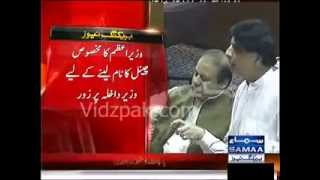 PM Nawaz Sharif prompts Chaudhry Nisar to name one particular channel (GEO)