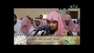 ما اجمل صوت هذا الرجل الشيخ ناصر قطامي سورة يوسف