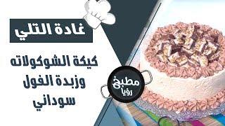كيكة الشوكولاته وزبدة الفول سوداني - غادة التلي