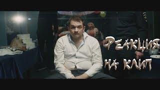 ГРЕМЕЛА СВАДЬБА (премьера клипа) || РЕАКЦИЯ ||