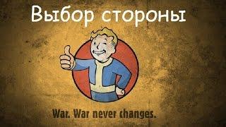 Фракции Fallout 4