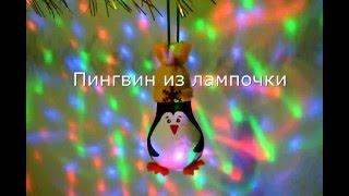 Как сделать новогоднюю игрушку своими руками из лампочки. Penguin.