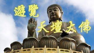 【香港好去處】天壇大佛|香港著名旅遊景點