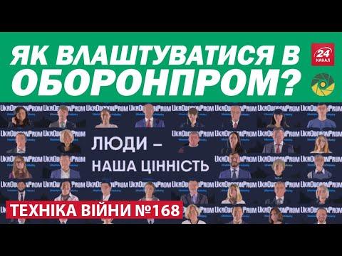 ТЕХНІКА ВІЙНИ №168.