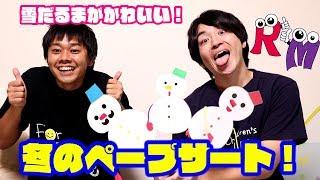 【ペープサート】今からでも間に合う!冬におすすめペープサート!!