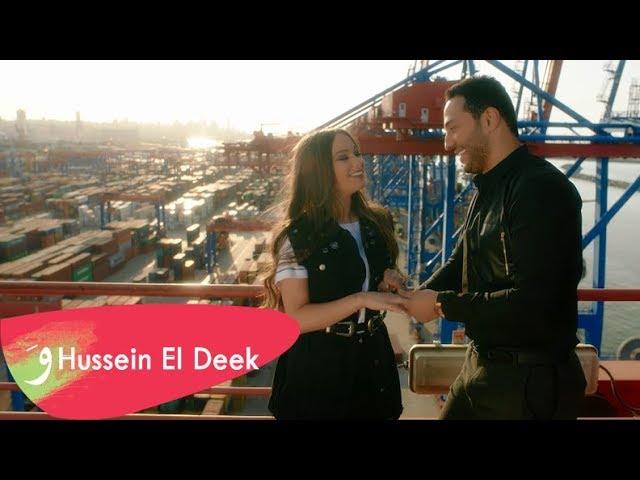 Hussein El Deek - Ma'ik Aala Almot [Official Music Video] (2018) / حسين الديك - معك عالموت