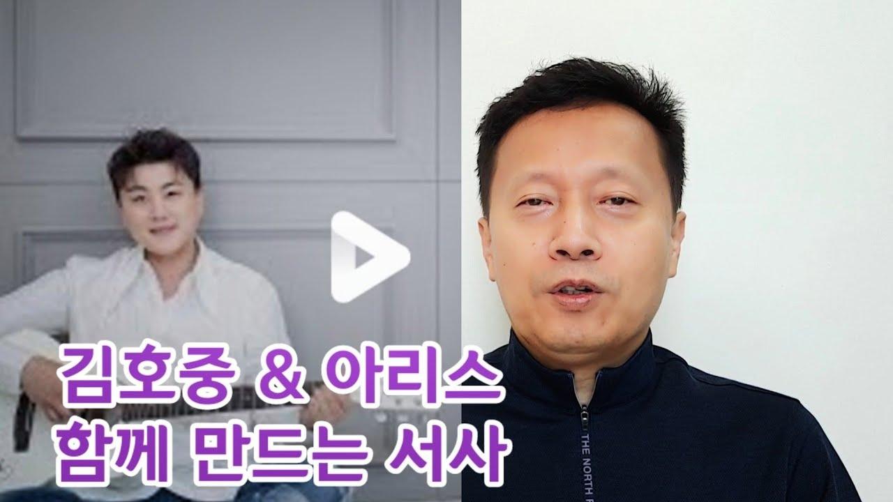 김호중 & 아리스 함께 만드는 서사