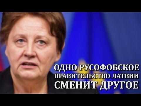 Руслан Панкратов. Одно русофобское правительство Латвии сменит другое