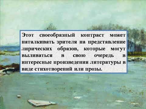 Сочинение по картине И.И.  Левитана - Ранняя весна