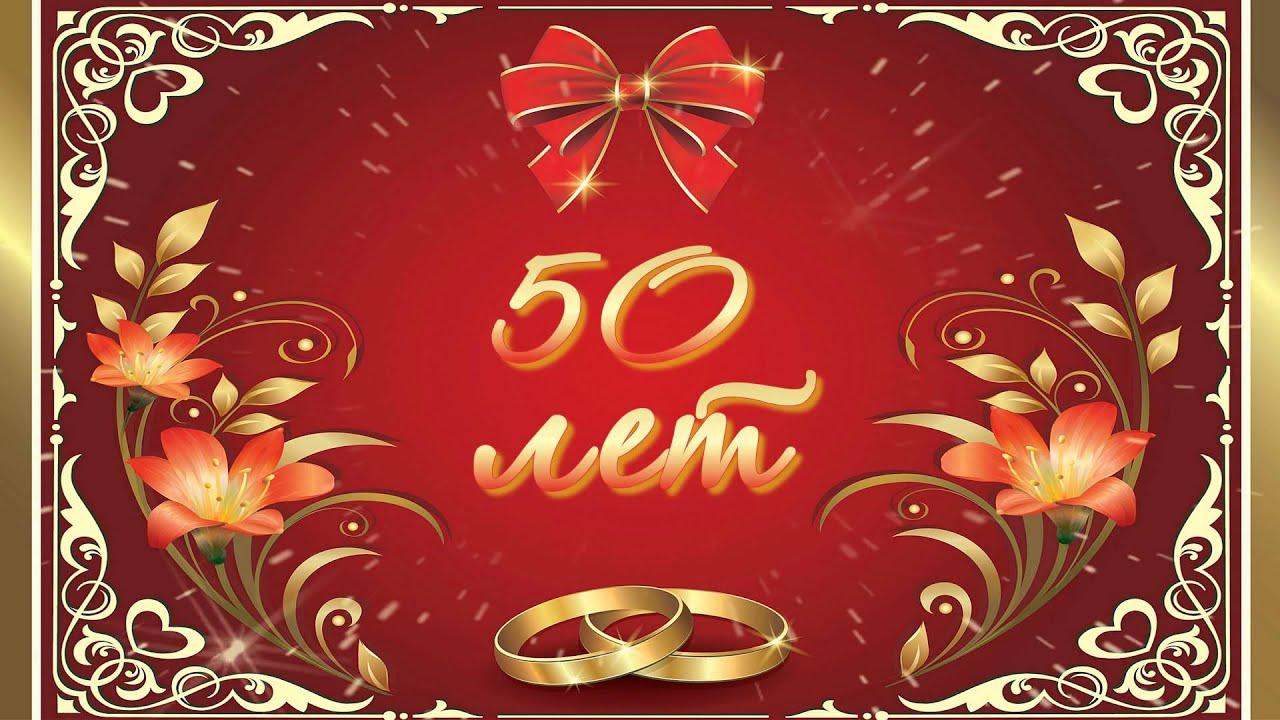 Открытка золотая свадьба 50 лет фон, марта простые