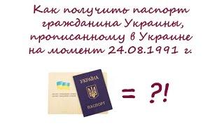 Как получить гражданство Украины если был прописан в Украине на момент 24.08.1991(, 2016-11-25T10:01:33.000Z)