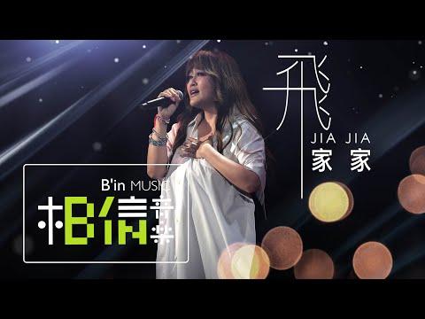 JiaJia家家 [ 飛 Fly ] - 2020台北電影節演唱曲精華版 MV