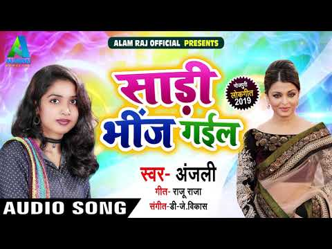 साड़ी-भीज-गईल---saadi-bhij-gail---anjali---bhojpuri-songs-2019