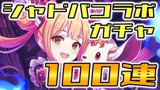 【プリコネR】シャドバコラボ!!ルナちゃん求めて100連【Princess Connect Re:Dive】