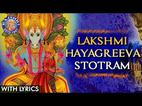 Lakshmi Hayagreeva Stotram With Lyrics | Popular लक्ष्मी मंत्र | Popular Lakshmi Devotional Mantra