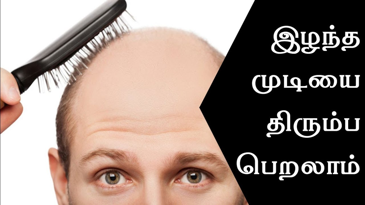 Home Remedy For Hair Regrowth In Tamil