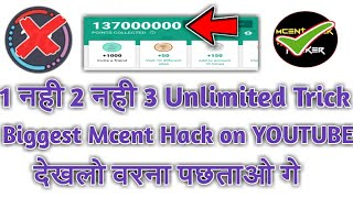 ⚫️{Mcent Hack} Gurenty 3 Tricks To Increase 1 Lakh Points Dialy With Proof‼️