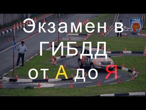 Экзамен ГИБДД 2016: маршруты, подсказки + БОНУС