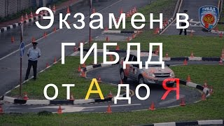 Экзамен ГИБДД 2016: маршруты, подсказки + БОНУС(, 2016-09-07T08:13:56.000Z)