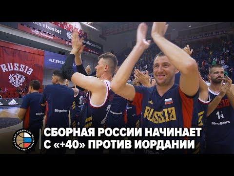 Сборная России начинает с «+40» против Иордании