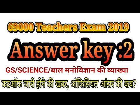 69000 Teacher Exam Answer key 2| शिक्षक भर्ती 2019 आंसर की