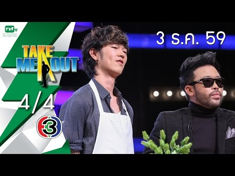 Take Me Out Thailand S10 ep.30 กันน์ สรวิศ 4/4 (3 ธ.ค. 59)