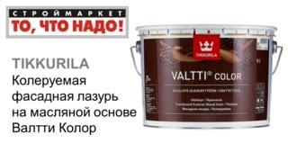 Валтти Колор фасадная лазурь для дерева   краска для дерева, краска по дереву для наружных работ(Строймаркет