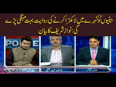 The Reporters 24th May 2018-Reporters analyse the FATA-KP merger bill