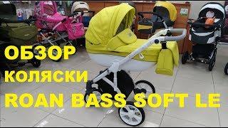 Купить коляску Roan Bass Soft 2 в 1 Limited Edition? Да, бегом в магазин!