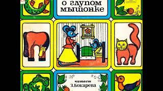 Сказка о глупом мышонке. С. Маршак. М52-40441. 1977