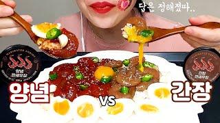 깐새우장 양념새우 간장새우 반반 흰쌀밥 리얼사운드 먹방…