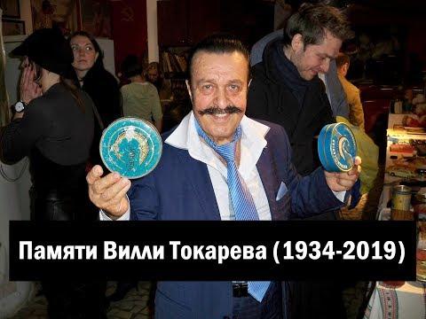 Памяти Вилли Токарева (1934-2019) / In Memory Of Willy Tokarev (1934-2019)