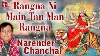 Rangna Ni Main Tan Man Rangna | Narender Chanchal | Latest Mata Ki Bhetein 2016 | Bhakti Sansaar