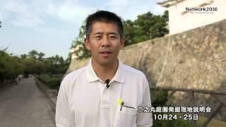 名古屋城 秋の陣 2014年[Network2010]