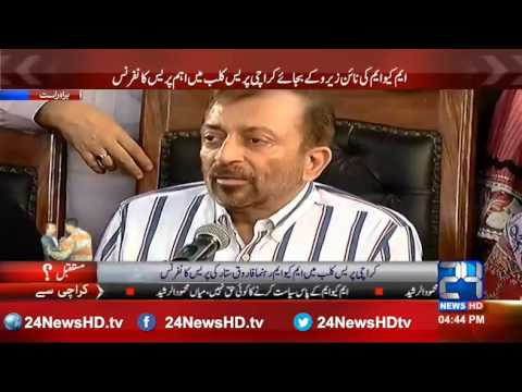 Farooq Sattar and MQM disassociated Altaf Hussain from MQM  (Complete press conference)