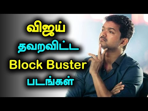 Tamil Film Actor Vijay Missed Movies Turned as Blockbuster Movies #actor vijay #kollywoodactor