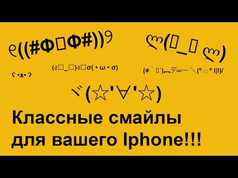 [ДЛЯ IPHONE] Классные японские смайлики прямо в вашей клавиатуре!  ٩(◕‿◕)۶