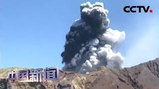 [中国新闻] 新西兰怀特岛火山喷发 | CCTV中文国际