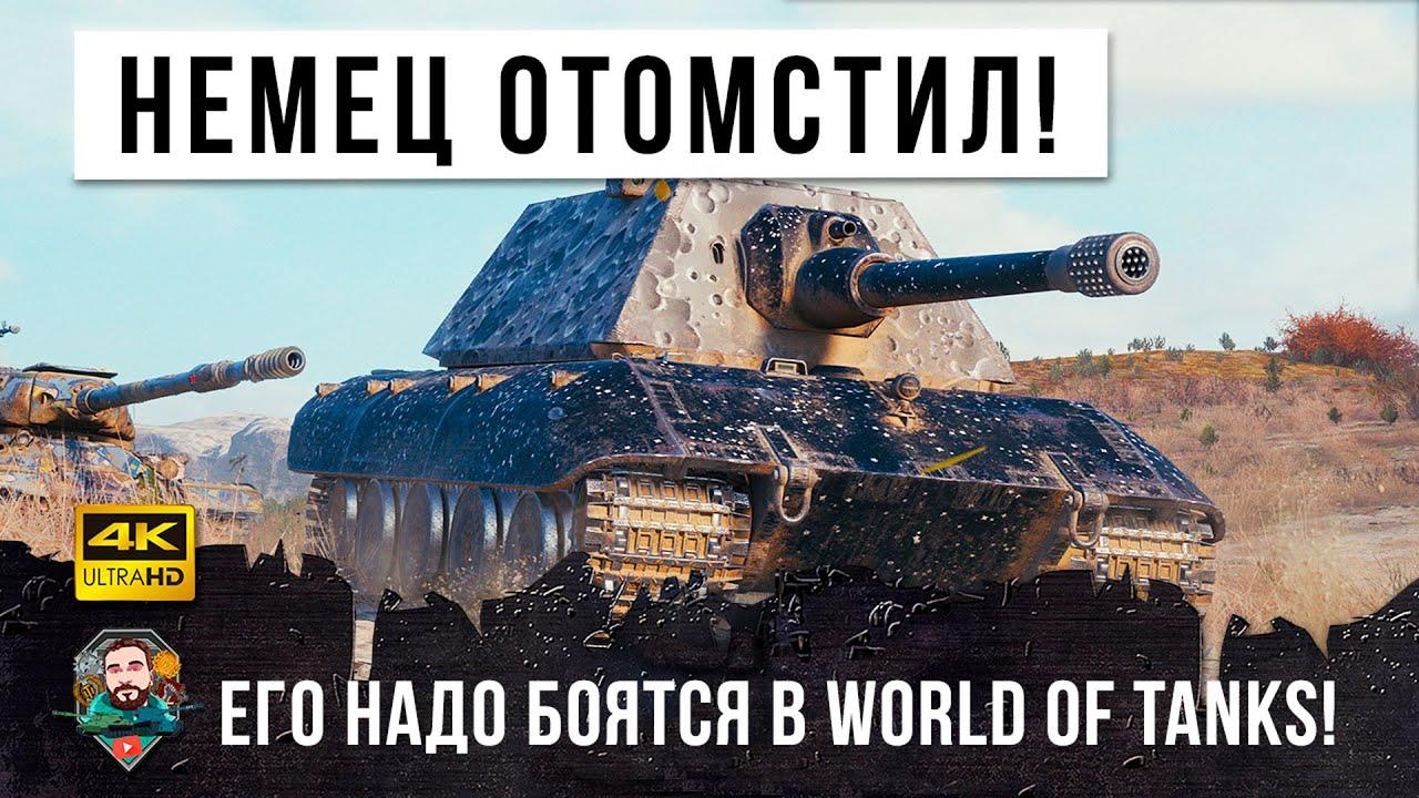 Его надо боятся в World of Tanks! Е 100 отомстил за ИС-7