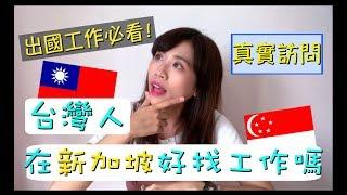 [國外求職攻略]出國工作必看!台灣人來新加坡工作要具備什麼條件?