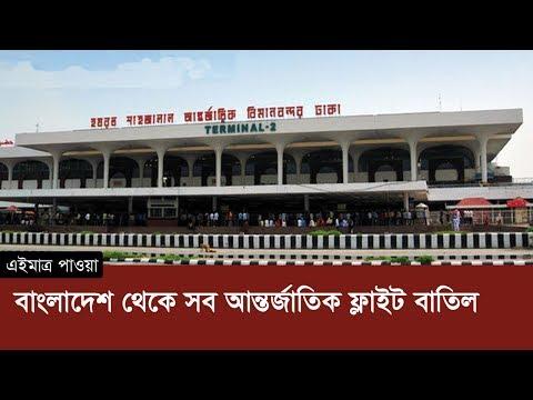 এইমাত্র পাওয়াঃ বাংলাদেশ থেকে সব আন্তর্জাতিক ফ্লাইট বাতিল | Bangladesh Airport