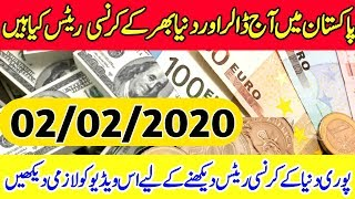 Today all currency rate pakistan ||Pakistan currency rates ||Currency rate today 02_02_2020.