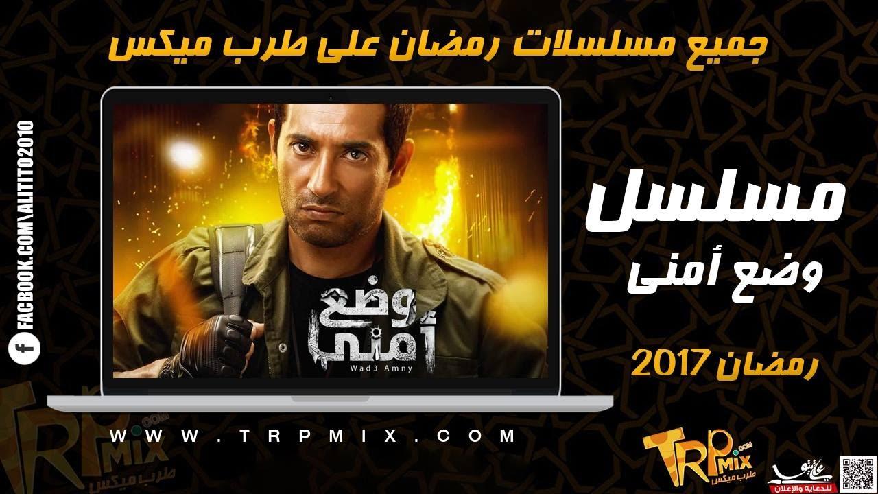 حصريآ مسلسل وضع امني كامل للتحميل رمضان 2017 بطولة عمرو سعد للتحميل المباشر أسفل الفديو