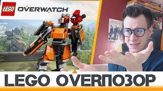 ПОЗОРНЫЙ LEGO OVERWATCH ЗА $25 и новый LEGO Spider Man