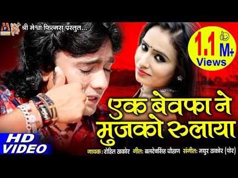 Ek Bewafa Ne Mujhko Rulaya  || Rohit Thakor || Hindi Sad Song ||