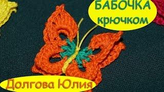 Вязание крючком БАБОЧКА // butterfly crochet