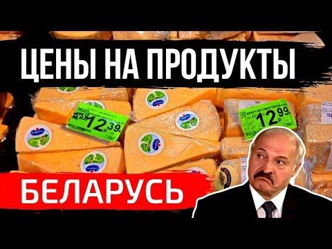 ЦЕНЫ НА ПРОДУКТЫ В БЕЛАРУСИ: Сколько стоят продукты питания в магазинах Беларуси | 2019